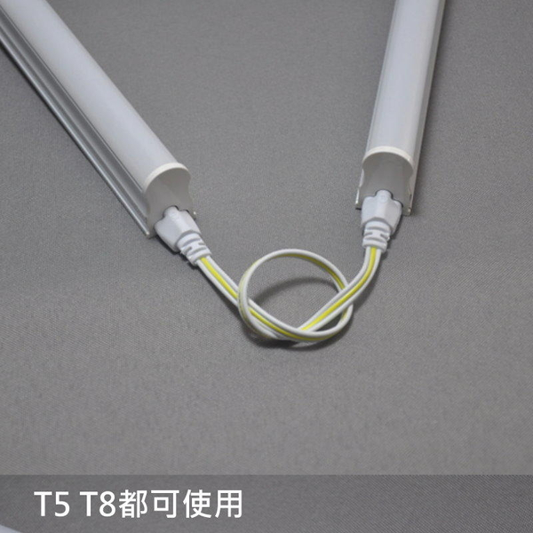 【AI344】燈管連結線50CM 燈管延長線 串接連結線T5 T8三插連接頭★EZGO商城★