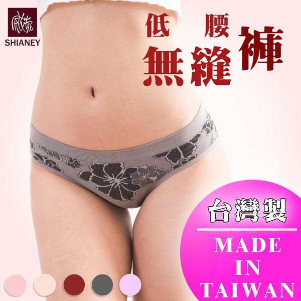 女性無縫低腰褲 台灣製 no.772 -席艾妮SHIANEY