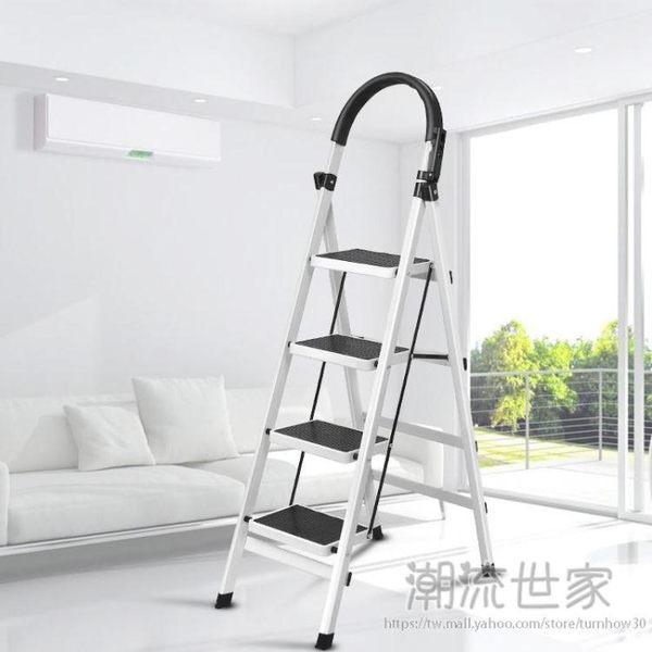 家用便攜折疊梯子加固加厚人字梯四步MBS『潮流世家』