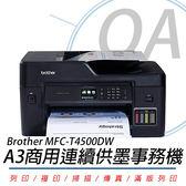【高士資訊】BROTHER MFC-T4500DW A3 商用 連續供墨 多功能 傳真 複合機