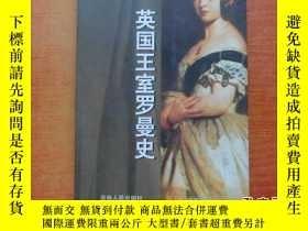 二手書博民逛書店罕見英國王室羅曼史18483 【美】奈傑爾・考索恩 吉林人民出版