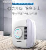 空氣淨化器 衛生間除臭器凈美仕空氣凈化器煙廁所寵物除味甲醛臭氧消毒機家用- 魔法空間