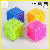 親子玩具 3D立體旋轉魔方迷宮走珠兒童幼兒園早教親子益智玩具減壓魔幻球