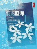 (二手書)桐花藍海:一朵桐花創造百億財富的傳奇