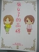 【書寶二手書T6/漫畫書_IRG】腐女子的品格_腐女.腐女子
