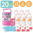 20件組 標準120ML玻璃儲乳瓶+冰寶+奶瓶衣+保冷袋 銜接貝瑞克美樂貝親吸乳器【A10013】