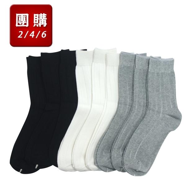 (團購優惠免運)TELITA 運動休閒中長襪/學生襪(6雙組)