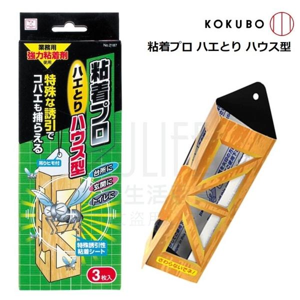 【九元生活百貨】小久保 強力黏著蒼蠅屋/3枚 屋型黏蠅紙 立體黏蠅板 日本製