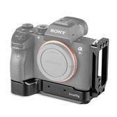 SmallRig 2122 L型手把 握把 快拆板 for Sony A73 A7M3 A7R3 A9 兔籠 錄影用支架 Arca-Swiss 公司貨
