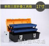 三層折疊五金塑料工具箱多功能手提式維修工具盒大號家用收納電工igo    韓小姐的衣櫥