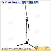 達斯冠 TASCAM TM-AM1 落地式麥克風架 公司貨 中軸 可調 演唱 收音 麥克風 MIC 現場錄音