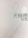 【嘉新名床】天絲棉床包《天絲白/標準單人...