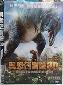 挖寶二手片-P05-022-正版DVD*動畫【與恐龍冒險3D】-國英語發音