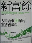 【書寶二手書T6/社會_KQQ】新富餘-人類未來20年的生活新路徑_茱麗葉.修
