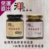 御膳娘娘 祖傳黑麻蜂蜜胡麻醬+祕製白麻蜂蜜胡麻醬(180g/瓶,共2瓶) EE0510113【免運直出】