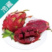 台灣彰化二林紅肉火龍果2粒(800g±10%/盒)【愛買冷藏】