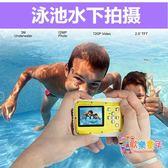 迷你兒童小相機潛水趣味可拍照打印玩具高清數碼旅游防水防摔女孩