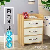 簡約現代抽屜式床邊柜經濟型儲物柜子簡易床頭柜臥室收納柜 QG4356『M&G大尺碼』