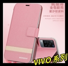 【萌萌噠】VIVO X60 X60 pro 原創設計星沙紋磨砂撞色側翻皮套 防刮 全包影音 可支架磁扣 手機套