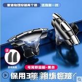 自動壓搶輔助器手機游戲手柄蜂刺連點器蘋果專用透視壓槍機械按鍵六指外設外卦 蘿莉新品
