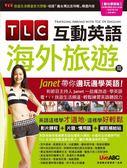 (二手書)TLC互動英語:海外旅遊篇(數位學習版)