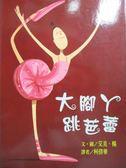 【書寶二手書T8/少年童書_ZDX】大腳ㄚ跳芭蕾_艾美˙楊