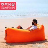 戶外懶人充氣沙發空氣床便攜式泳池睡床午休睡袋沙灘床吹起沙發床 名創家居館DF