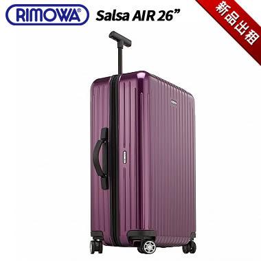 RIMOWA 行李箱出租 Salsa air系列 26吋 小型四輪旅行箱