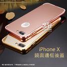 【飛兒】極致奢華!蘋果 iPhone X 5.8吋 鏡面邊框後蓋 手機殼 保護殼 手機套 保護套 背蓋 198