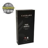 Nespresso 膠囊機相容 Carraro Puro Arabica 咖啡膠囊 (CA-NS22)