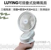 丹大戶外【LUYING】可折疊夾式電風扇 LU01│可夾式│可桌立│USB充電│電扇│風扇│三檔風速