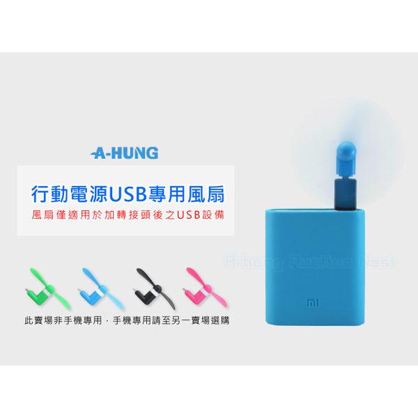 【A-HUNG】限量搶購 USB專用迷你風扇 行動電源 移動電源 隨身風扇 迷你電風扇 隨身風扇 電扇 USB