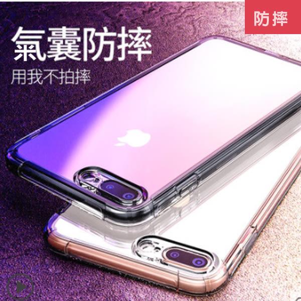 防摔空壓殼 iphone7 iphone 7 8 plus iPhone8 iPhoneX 加厚氣囊 手機殼 防摔 氣墊殼 冰晶盾 不易褪色 BOXOPEN