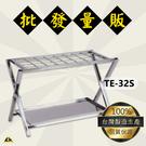 【開店商品】TE-32S 不銹鋼折疊傘架(32人份) 傘架/雨傘架/不鏽鋼傘架/不銹鋼雨傘架/傘具