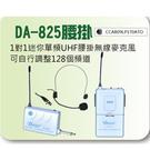 (DA-825)DAYEN舞台/老師 可調整128頻道.可用於樂器 (腰掛)