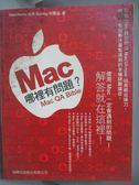 【書寶二手書T4/大學資訊_QER】MAC哪裏有問題?_Stanley林賢益