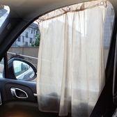 車窗遮陽簾 汽車遮陽擋車用吸盤式遮陽簾車窗防曬隔熱側擋 側窗遮光網紗掛簾