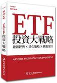 (二手書)ETF 投資大戰略