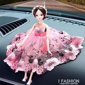 擺飾品 汽車蕾絲網紗巴比娃娃女士擺件個性可愛紗裙裝飾igo Ifashion