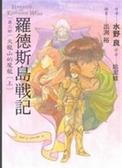 (二手書)羅德斯島戰記(3):火龍山的魔龍(上)