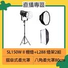 GODOX 神牛 SL150W II 棚燈+L288 燈架 2組+八角柔光罩80cm+摺傘式柔光罩60x90cm 大師組 直播 遠距教學 視訊