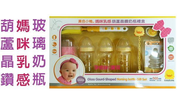 黃色小鴨媽咪乳感葫蘆晶鑽寬口玻璃奶瓶禮盒-附提袋~送禮自用兩相適宜~83523