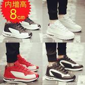 內增高鞋 男運動鞋情侶韓版氣墊 隱形8CM
