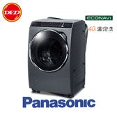 國際 PANASONIC NA-V130DDH-G  滾筒洗衣機 智慧節能 APP智慧家電 容量13kg 合金鋼板 ※運費另計(需加購)