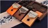 拇指琴 卡林巴琴 17音樂器kalimba琴初學者便攜式入門手指琴娜娜小屋