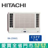 HITACHI日立3-4坪RA-25NV1變頻雙吹冷暖窗型冷氣_含配送到府+標準安裝【愛買】