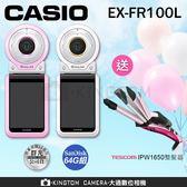 加贈整髮器 CASIO FR100L 送64G卡+日韓背帶+原廠皮套+螢幕貼(可代貼)+清潔組+桌上型腳架 公司貨