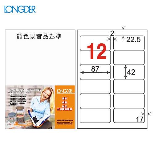 【量販2盒】龍德 A4三用電腦標籤(雷射/噴墨/影印) LD-810-W-A(白)  12格(105張/盒)列印標籤/信封/貼紙