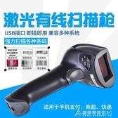 掃描器掃碼槍遜鐳條碼有線掃描槍一維二維掃碼器機快遞單無線槍超市條形碼巴把搶 酷斯特數位3c