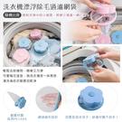 生活小物 洗衣機漂浮除毛過濾網袋2入/顏色隨機出貨
